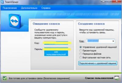 ID и пароль в окне программы teamviewer